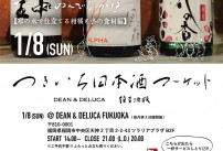 dean&delucaポスター20160108_アートボード 7 のコピー