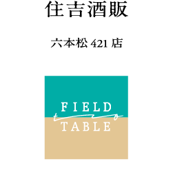 Field to Table